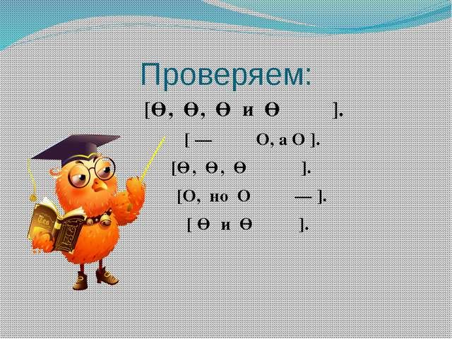 Проверяем: [Ө, Ө, Ө и Ө ‗‗‗‗ ]. [ — ‗‗‗ O, а O ].  [Ө, Ө, Ө ‗‗‗‗ ]. [O, но O...