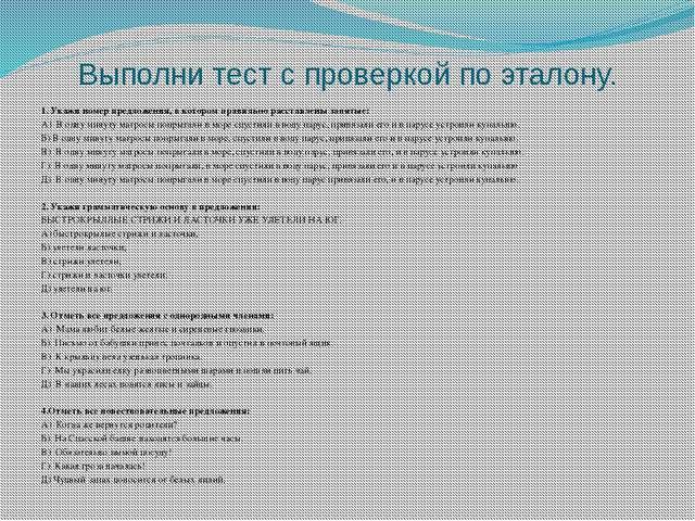 Выполни тест с проверкой по эталону. 1. Укажи номер предложения, в котором пр...