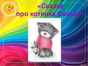 «Сказка про котенка Ваську»