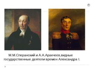 Заключение Тильзитского мира.