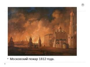Император Всероссийский Николай I и императрица Александра Федоровна, родите