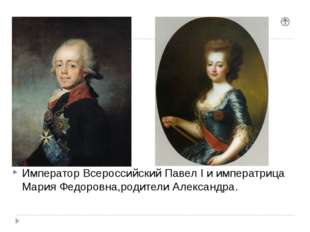 Император Всероссийский Павел I и императрица Мария Федоровна,родители Алекс