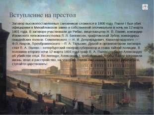 Семейная жизнь 28 сентября 1793 года Александр по желанию своей бабушки заклю