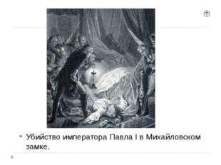 Смерть В последние годы жизни нередко говорил о намеренииотречься от престол