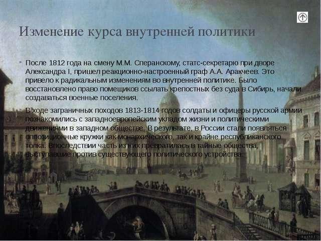 М.М.Сперанский и А.А.Аракчеев,видные государственные деятели времен Александ...