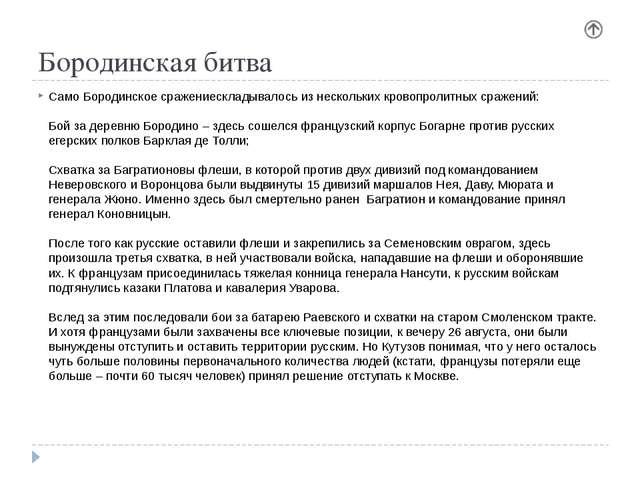 Императрица Елизавета Алексеевна и Мария Антоновна Нарышкина, урожденная княж...