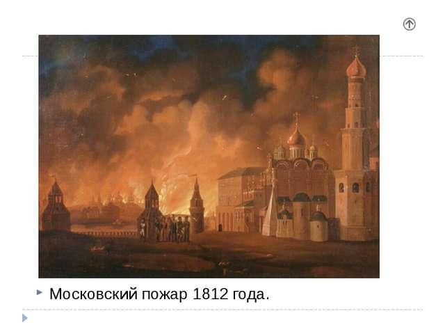 Император Всероссийский Николай I и императрица Александра Федоровна, родите...