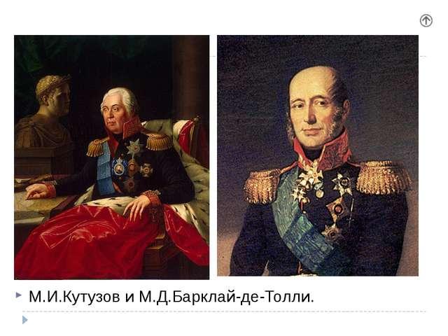 В.А.Жуковский и К.К.Мердер, воспитатели будущего императора.
