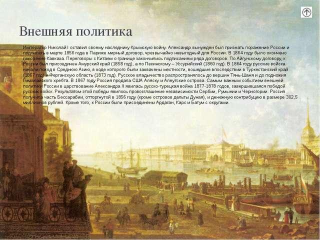 Коронация императора Александра III и императрицы Марии Федоровны.