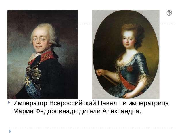 Император Всероссийский Павел I и императрица Мария Федоровна,родители Алекс...