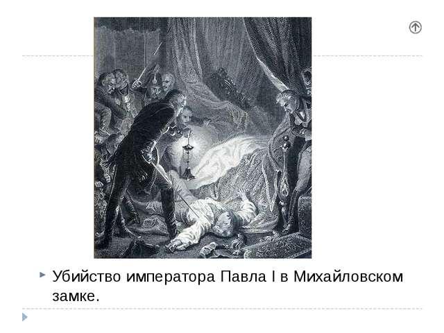 Смерть В последние годы жизни нередко говорил о намеренииотречься от престол...