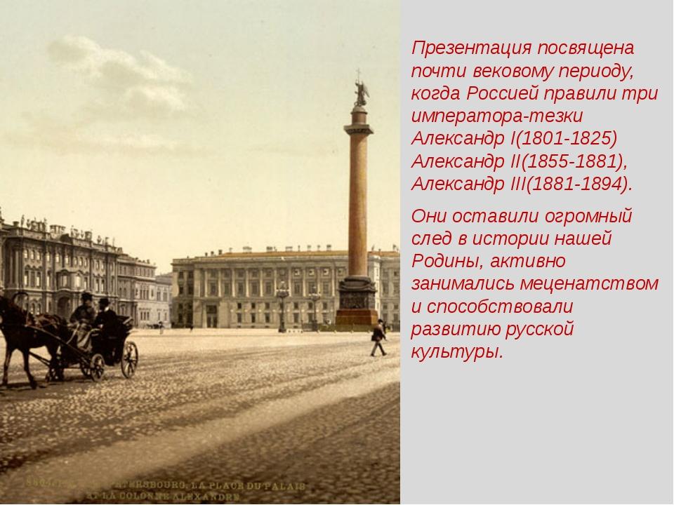 Юность Александр I – старший сын императора Павла I и его второй жены императ...