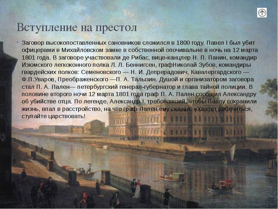 Семейная жизнь 28 сентября 1793 года Александр по желанию своей бабушки заклю...