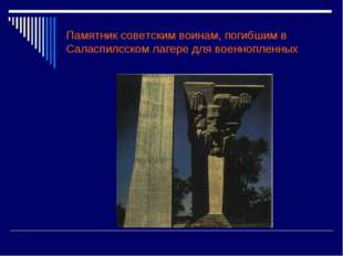 Памятник советским воинам, погибшим в Саласпилсском лагере для военнопленных