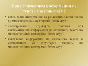 нахождение информации из различных частей текста по множественным критериям (