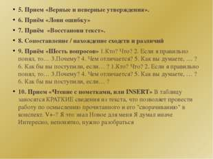 5. Прием «Верные и неверные утверждения». 6. Приём «Лови ошибку» 7. Приём «В