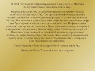 В 1964 году вышла статья американского психолога Д. Миллёра «Магическое числ