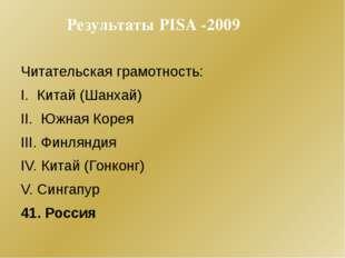 Результаты PISA -2009 Читательская грамотность: I. Китай (Шанхай) II. Южная К