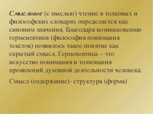 Смысловое (с мыслью) чтение в толковых и философских словарях определяется к