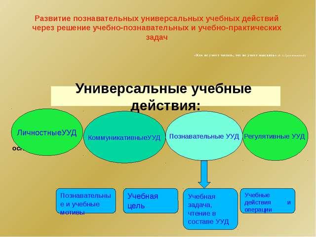 Развитие познавательных универсальных учебных действий через решение учебно-...