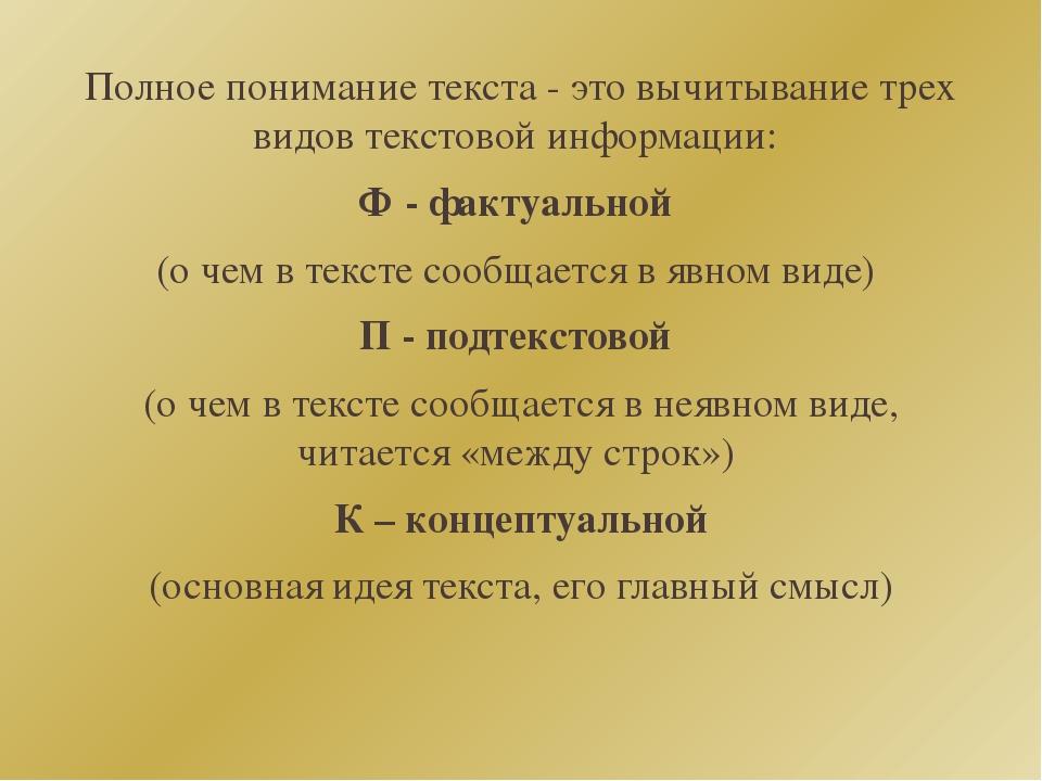 Полное понимание текста - это вычитывание трех видов текстовой информации: Ф...