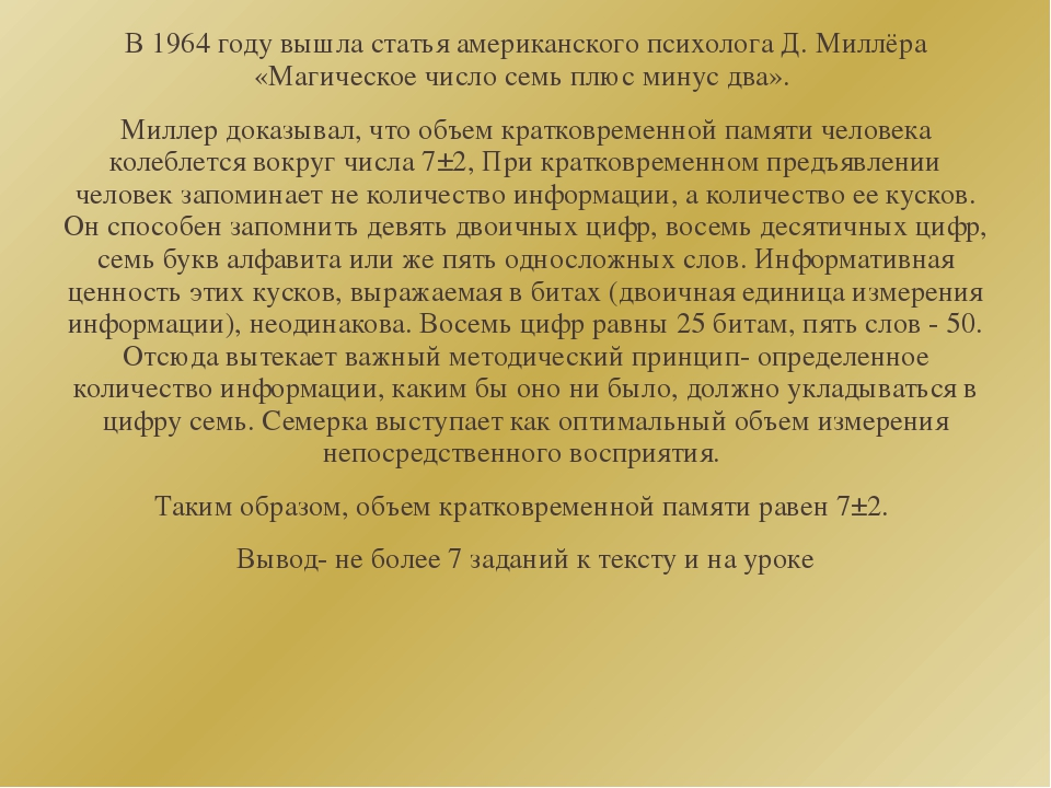 В 1964 году вышла статья американского психолога Д. Миллёра «Магическое числ...