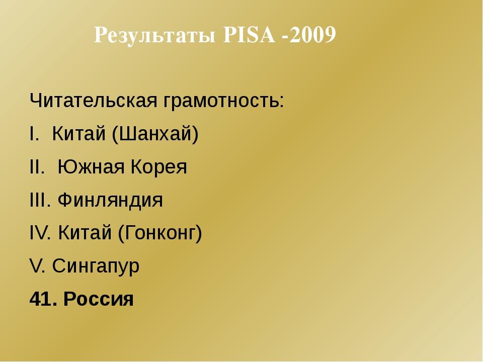 Результаты PISA -2009 Читательская грамотность: I. Китай (Шанхай) II. Южная К...