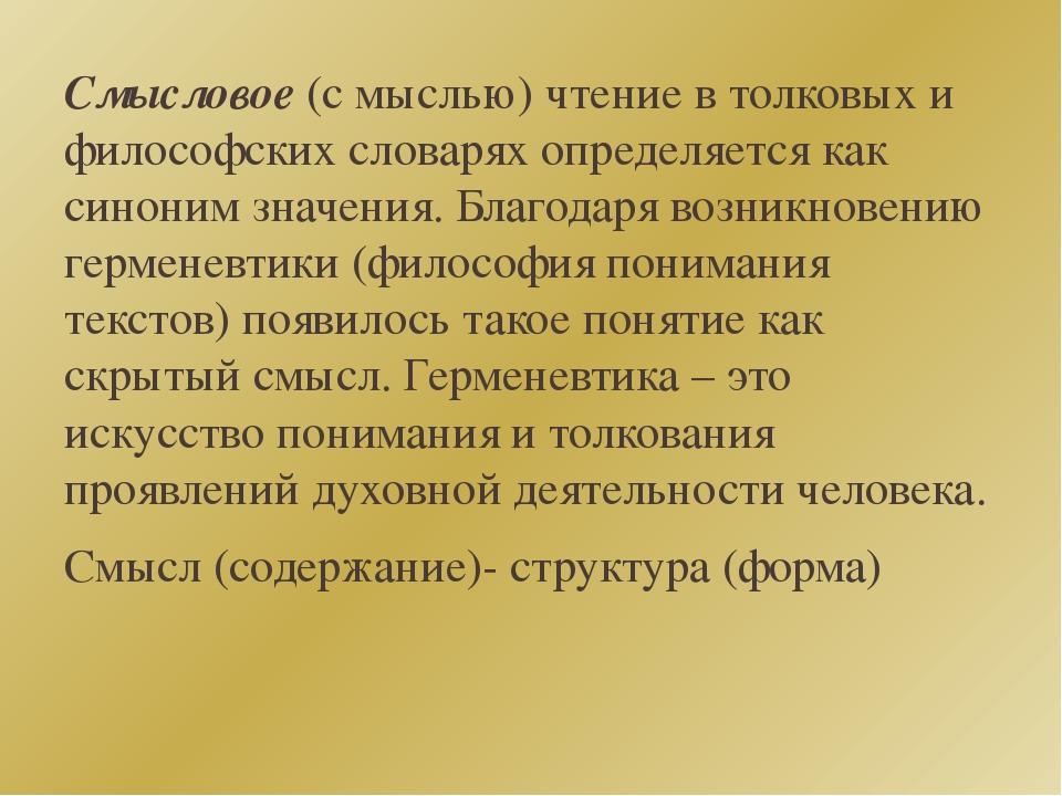 Смысловое (с мыслью) чтение в толковых и философских словарях определяется к...