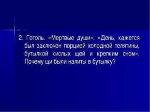 2. Гоголь. «Мертвые души»: «День, кажется был заключен порцией холодной телят