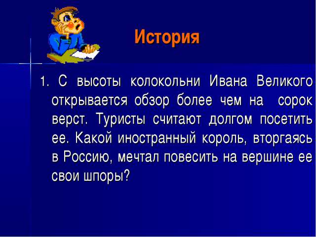 История 1. С высоты колокольни Ивана Великого открывается обзор более чем на...