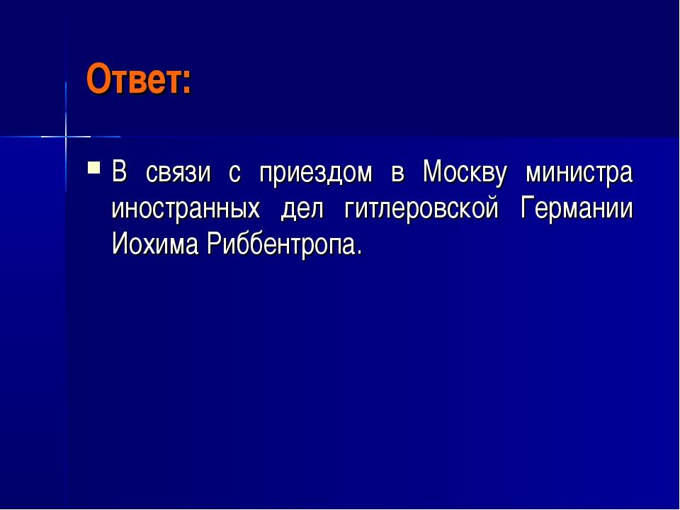 Ответ: В связи с приездом в Москву министра иностранных дел гитлеровской Герм...