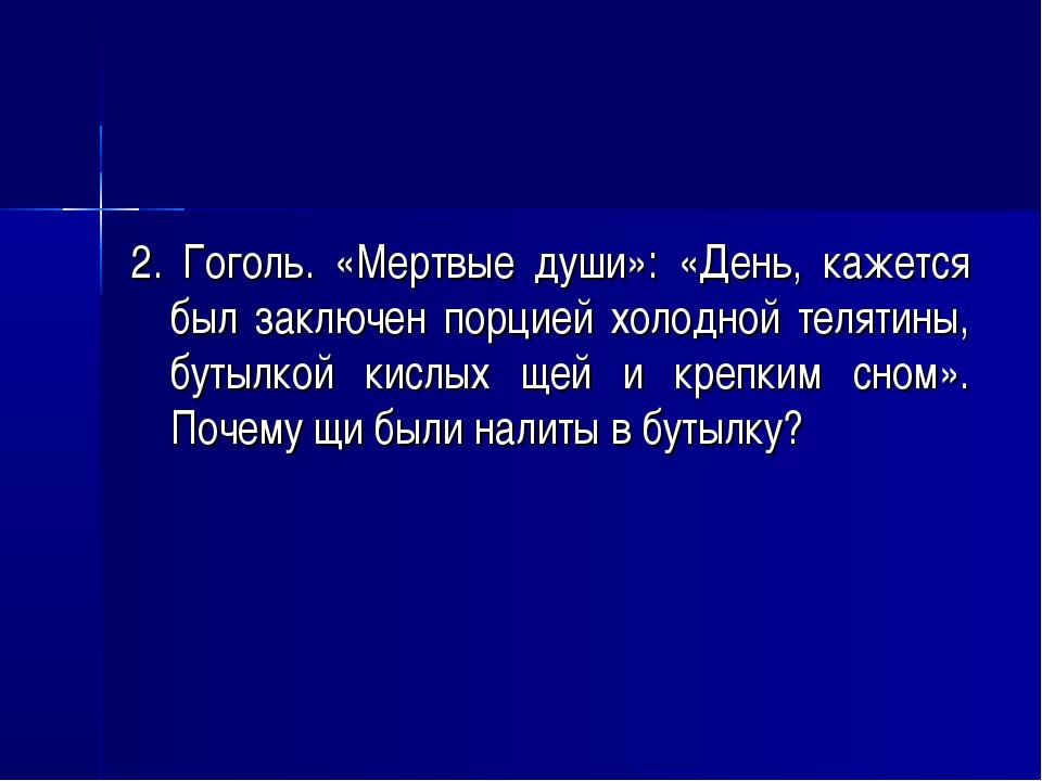2. Гоголь. «Мертвые души»: «День, кажется был заключен порцией холодной телят...