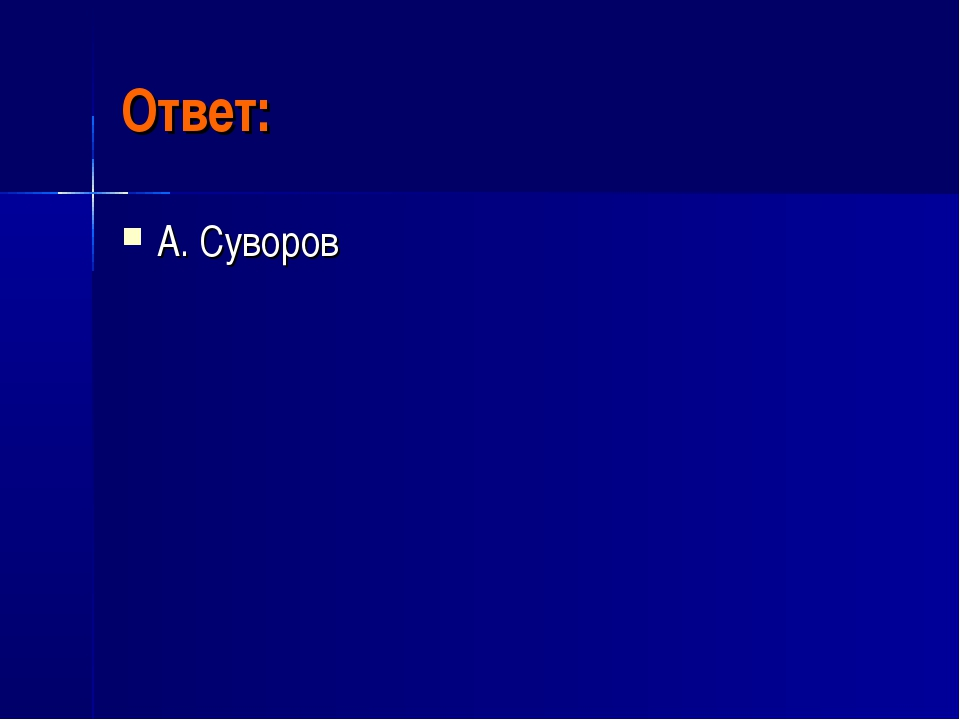 Ответ: А. Суворов