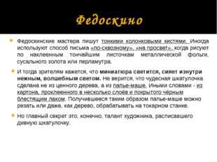 Федоскино Федоскинские мастера пишут тонкими колонковыми кистями. Иногда испо