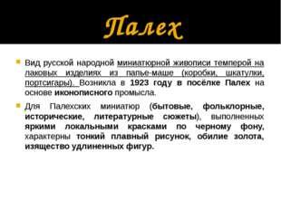 Палех Вид русской народной миниатюрной живописи темперой на лаковых изделиях