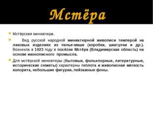 Мстёра Мстёрская миниатюра.    Вид рус