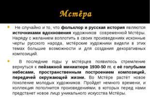 Мстёра  Не случайно и то, что фольклор и русская история являются источникам