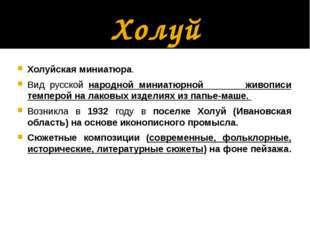 Холуй Холуйская миниатюра.  Вид русской