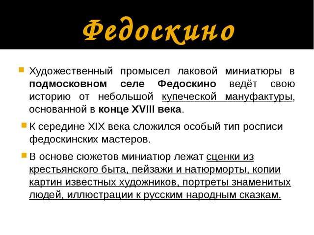 Федоскино Художественный промысел лаковой миниатюры в подмосковном селе Федос...