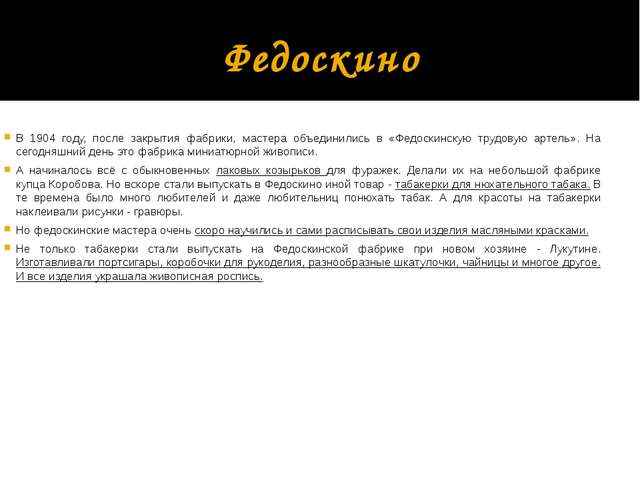 Федоскино В 1904 году, после закрытия фабрики, мастера объединились в «Федоск...