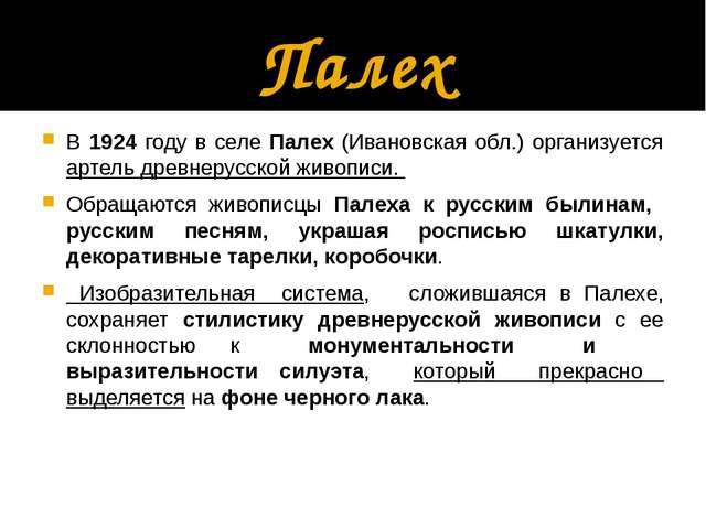 Палех В 1924 году в селе Палех (Ивановская обл.) организуется артель древнеру...