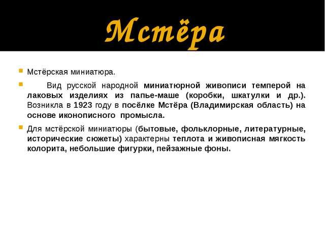 Мстёра Мстёрская миниатюра.    Вид рус...