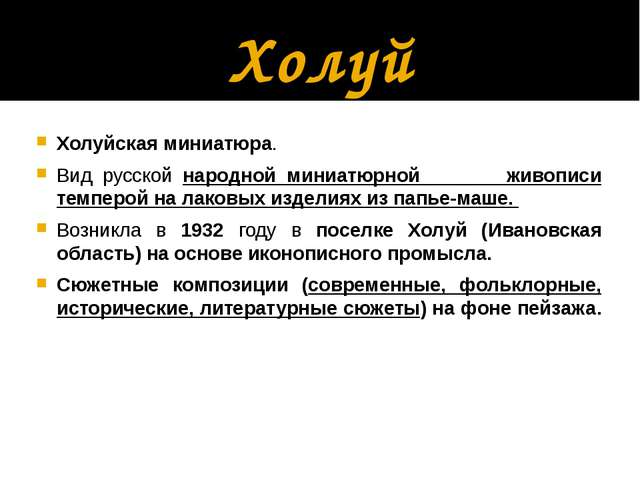 Холуй Холуйская миниатюра.  Вид русской...