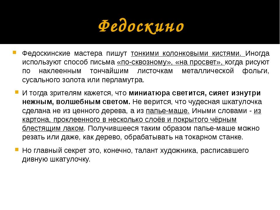 Федоскино Федоскинские мастера пишут тонкими колонковыми кистями. Иногда испо...