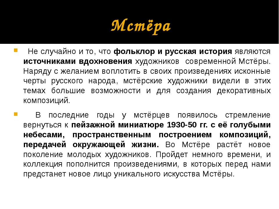 Мстёра  Не случайно и то, что фольклор и русская история являются источникам...