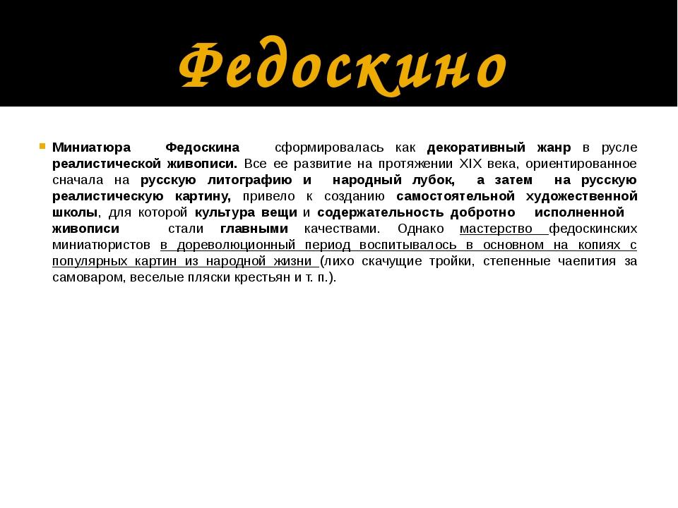 Федоскино Миниатюра Федоскина сформировалась как декоративный жанр в русле ре...
