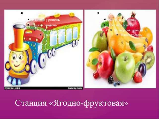 Станция «Ягодно-фруктовая»