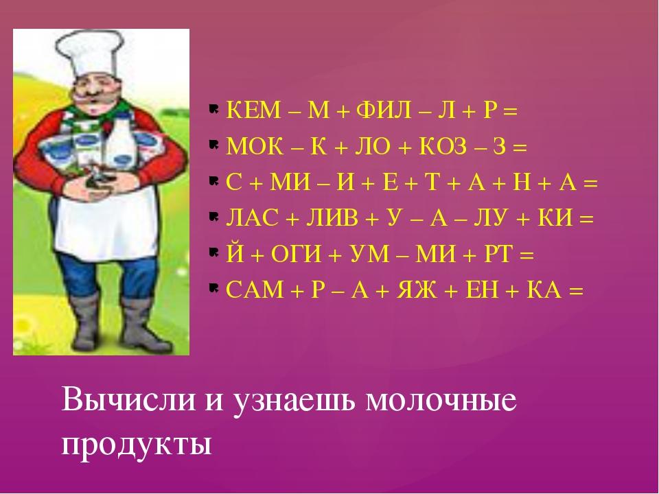 КЕМ – М + ФИЛ – Л + Р = МОК – К + ЛО + КОЗ – З = С + МИ – И + Е + Т + А + Н +...