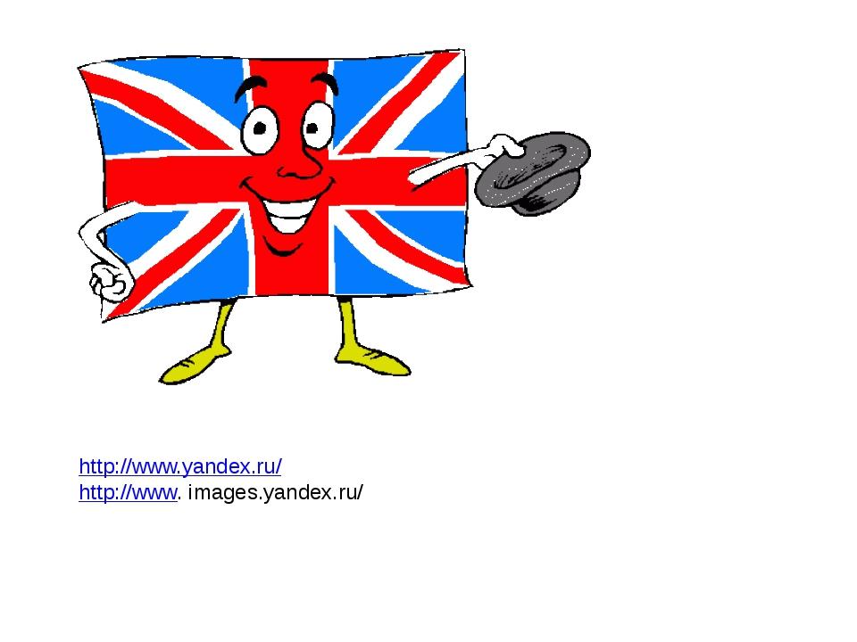 http://www.yandex.ru/ http://www. images.yandex.ru/