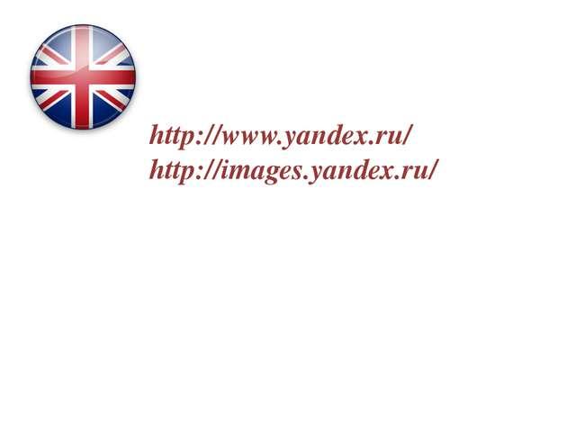 http://www.yandex.ru/ http://images.yandex.ru/